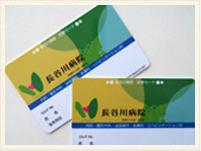 長谷川病院 診察カード 受付
