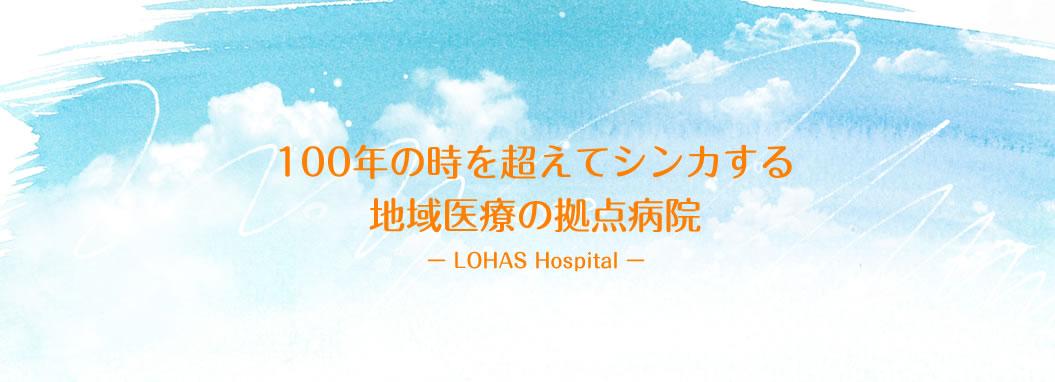 長谷川病院 | 長谷川病院が目指す地域医療は、「痛みを取る」をコンセプトにした3つの医療(1)「リハビリとは」(2)ペインクリニックとは(3)漢方とは