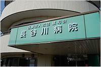長谷川病院 ロハス ホスピタル(LOHAS HOSPITAL)とは